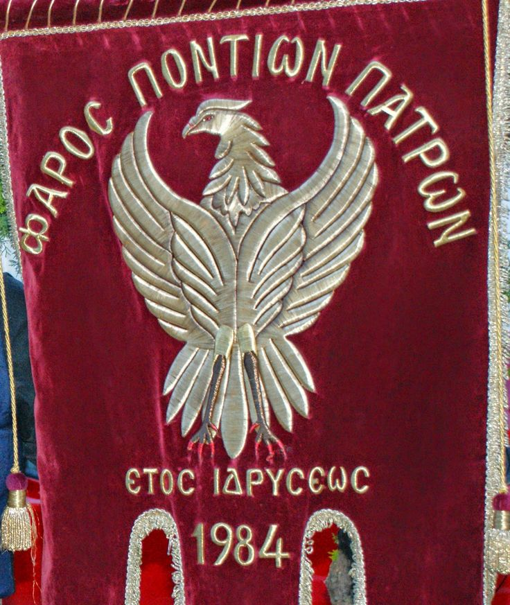 e-Pontos.gr: Την ετήσια τακτική γενική συνέλευση του πραγματοπο...