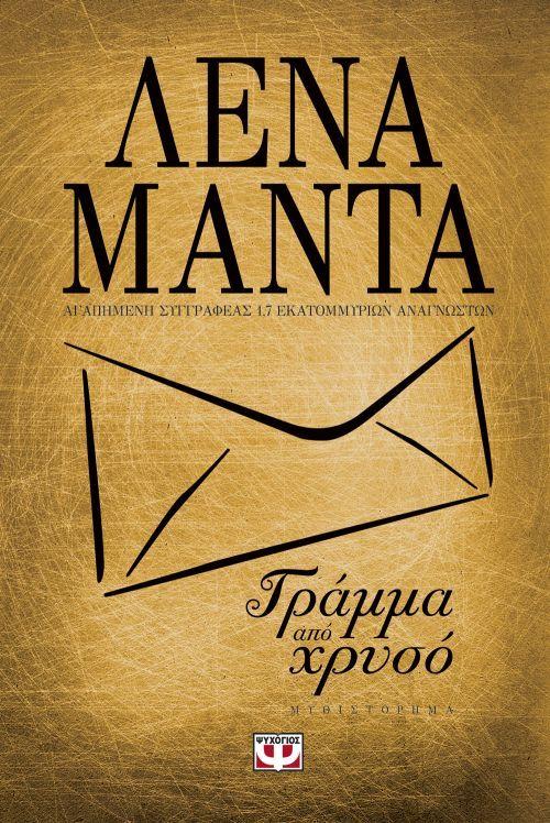 Λένα Μαντά, Γράμμα από χρυσό