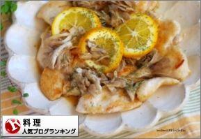 フライパンで!鶏むね肉と舞茸のレモンバター蒸し*考え方ひとつで、良い方向にいくのかな。 : mama*kitchen