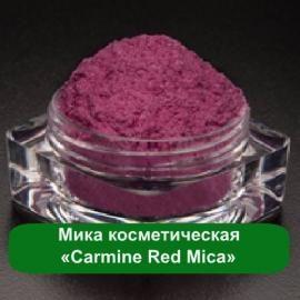 Мика косметическая «Carmine Red Mica» - 3 грамма в магазине Мыло-опт.com.ua. Заказать по телефону. Доставка по всей Украине.