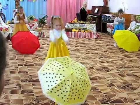 Кап-кап - детский танец с зонтами (песня Наталии Май) - YouTube