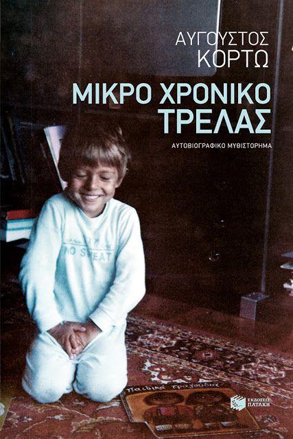 """Κερδίστε αντίτυπα του βιβλίου """"Μικρό χρονικό τρέλας"""" του Αύγουστου Κορτώ - https://www.saveandwin.gr/diagonismoi-sw/kerdiste-antitypa-tou-vivliou-mikro-xroniko-trelas-tou-avgoustou-korto-2/"""