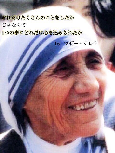 心のこもったこと。マザー・テレサによる名言[42051386]の画像。見やすい!探しやすい!待受,デコメ,お宝画像も必ず見つかるプリ画像