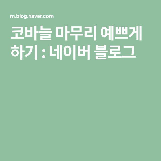 코바늘 마무리 예쁘게 하기 : 네이버 블로그