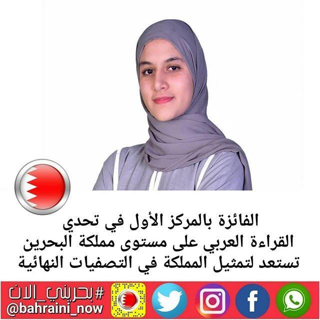 الفائزة بالمركز الأول في تحدي القراءة العربي على مستوى مملكة البحرين تستعد لتمثيل المملكة في التصفيات النهائية تستعد الطالبة بشرى عبدالمجيد أسيري من مدارس ال