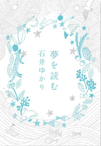 Yume wo Yomu / 夢を読む