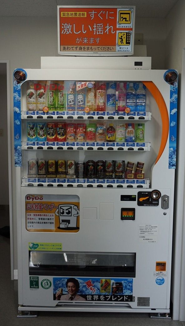 Japanese company creates emergency alert system vending machines