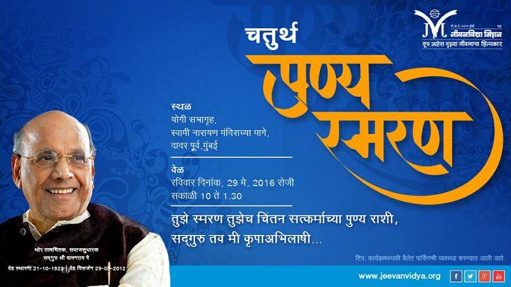 Watch LIVE from Yogi Hall, Dadar.  चतुर्थ दिव्य पुण्यस्मरण - सद्गुरु श्री वामनराव Today at 10am Click live.Jeevanvidya.org