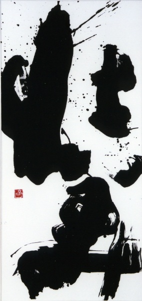 "Calligraphy by Koji KAKINUMA, Japan 壮美 ""sublime"". S)"