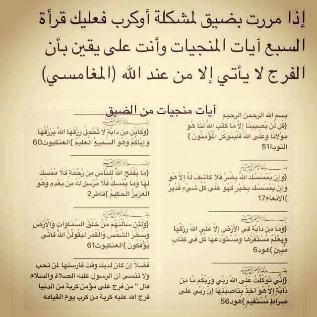 الآيات المنجيات بإذن الله كما قال الشيخ المغامسي