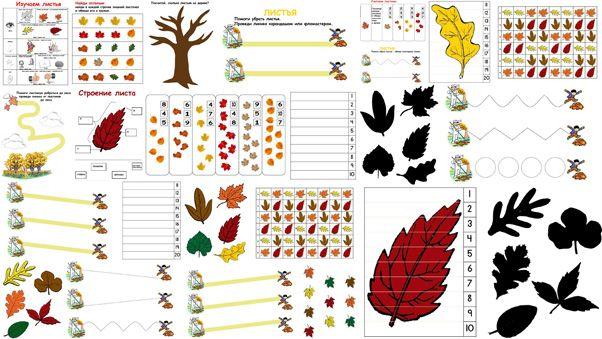 занятие на тему осень материалы для тематического занятия free autumn worksheets for kids