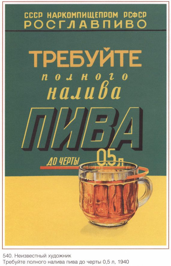 USSR poster Soviet propaganda Communism 036 by SovietPoster, $9.99