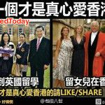 Silly Question? Who Loves Hong Kong More: C. Y. Leung or Chris Patten?