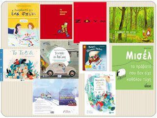 Λέσχη Ανάγνωσης - Φιλαναγνωσίας : Πρόσφυγες: Βιβλία για να διαβάσουμε στα παιδιά που υποδέχονται στο σχολειό τους προσφυγόπουλα και βιβλία για να διαβάσουμε στα προσφυγόπουλα, από τη Νάντια Κουρμούση, Υπεύθυνη Αγωγής Υγείας Δ/νσης Π.Ε. Ανατολικής Αττικής
