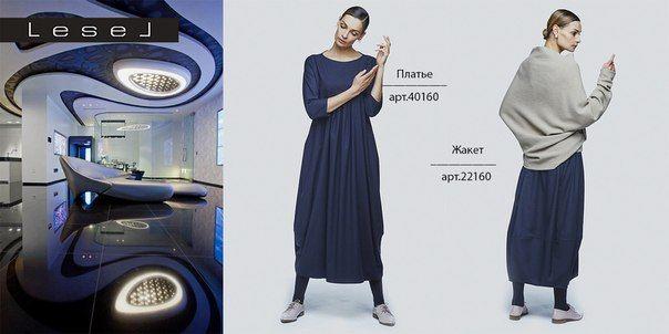 Дизайнерская одежда LESEL