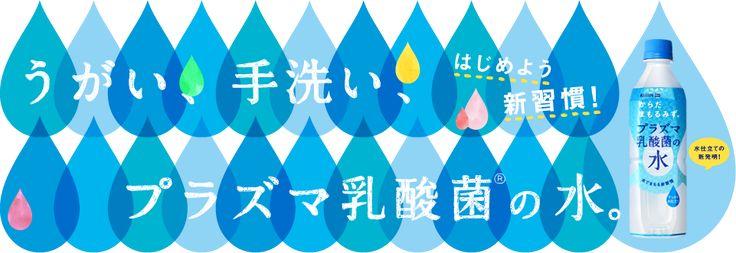 うがい、手洗い、はじめよう新習慣!プラズマ乳酸菌(R)の水。
