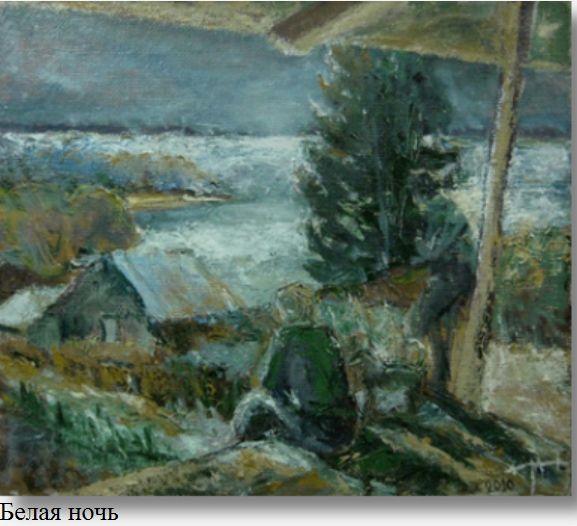 Александр Мошков - живопись,  Белая ночь