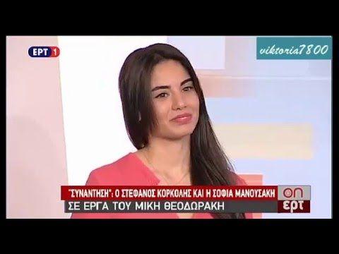 Σ. Μανουσάκη - Σ. Κορκολής ~ Μαργαρίτα Μαγιοπούλα ( 19 - 10 -15 ) . - YouTube