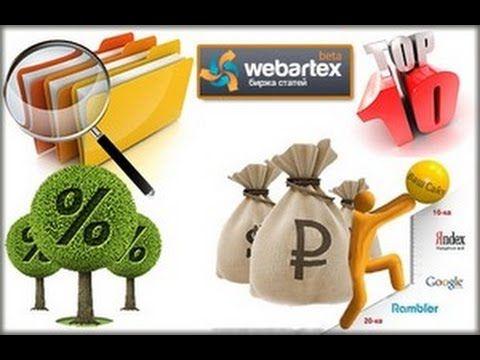 #WebArtex-Заработок в социальных сетях ВКонтакте, Твиттер, Ютуб.