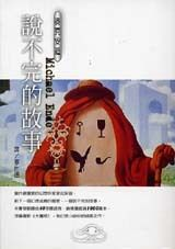 Livro. Chinês. 遊目族文化, dezembro 1999. ISBN 9789577452542.