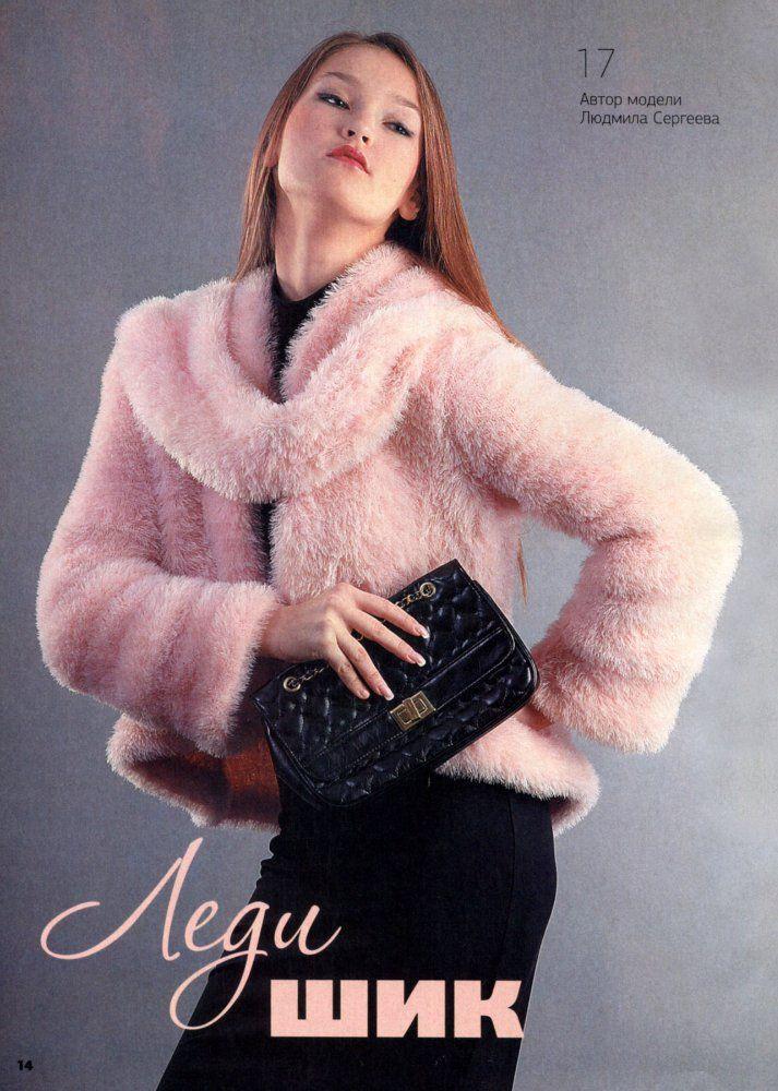 """Элегантная розовая шубка из """"травки""""! - Страна Мам"""