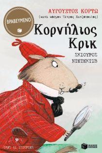 Κορνήλιος Κρικ, σκίουρος ντετέκτιβ - Όλες οι ιστορίες |  Public
