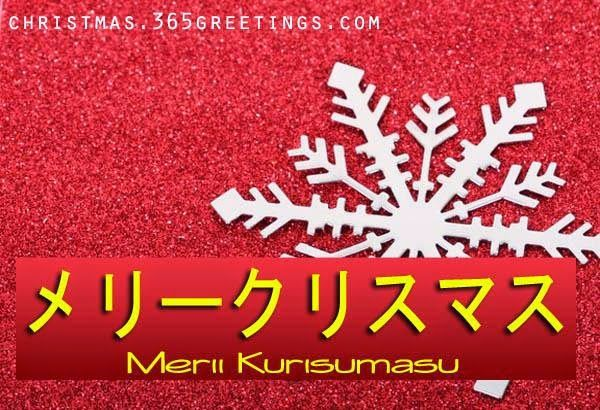 Merry Christmas in Japanese