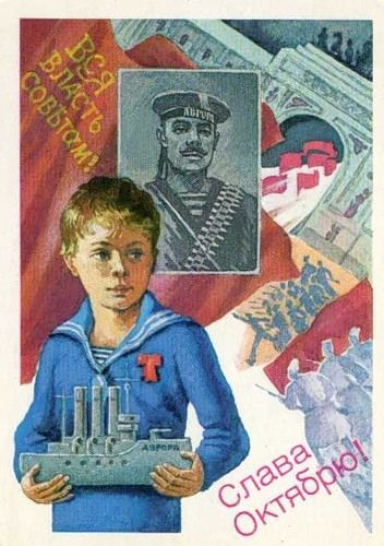 открытки 7 ноября - Поиск в Google