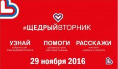 Информация об акции размещена на сайте щедрыйвторник.рф 29 ноября 2016 года в России впервые пройдет международная благотворительная акция «Щедрый вторник».