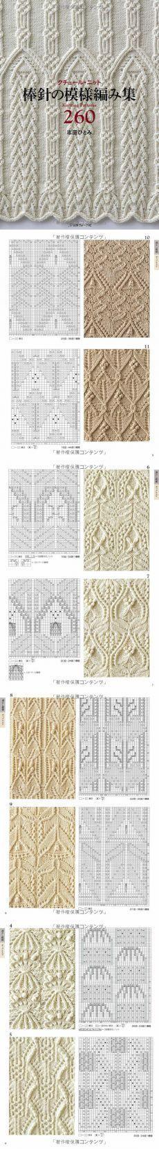 흐릿해보이지만 사이트에 들어가면 선명하게 보임. 다른 도안도 많음ㅎ ** Pattern knitting collection 260 by Shida Hitomi
