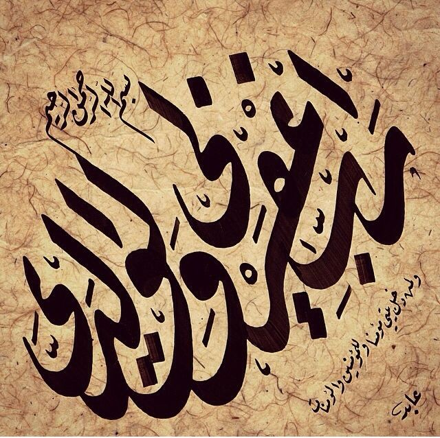 500 Best Arabic Calligraphy 3 Images On Pinterest Allah