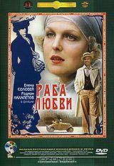 Раба любви (1975) смотреть фильм онлайн