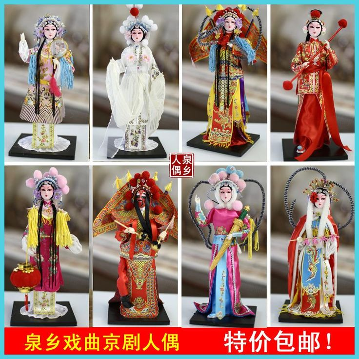 Decoration Arts crafts girl gifts get married Quan Xiang Beijing silk opera Figure Doll ornaments China Juan Home Furnishing peo