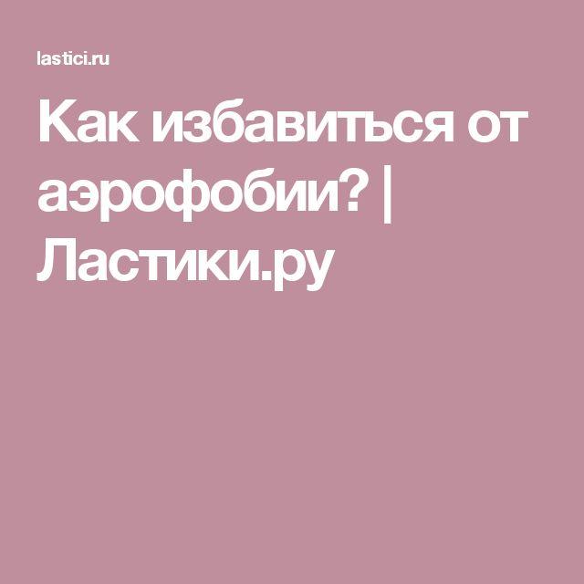 Как избавиться от аэрофобии? | Ластики.ру