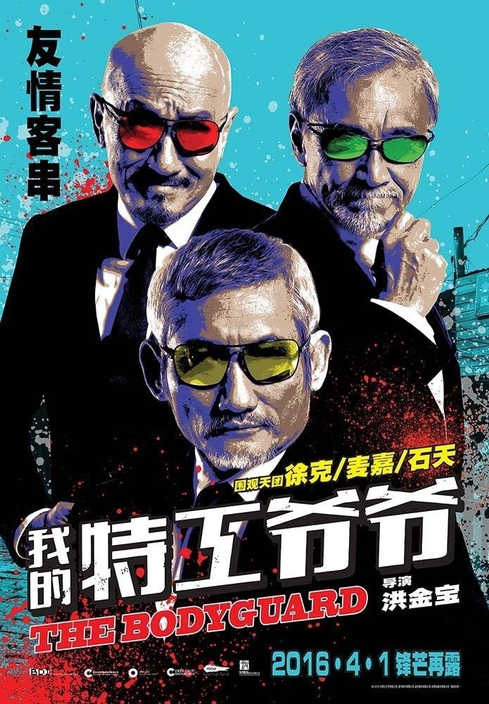 M.A.A.C. – First Teaser For SAMMO HUNG's THE BODYGUARD Co-Starring ANDY LAU. UPDATE: Character Poster