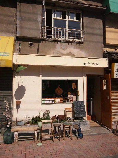 café nofu/〒330-0074 さいたま市浦和区北浦和4-8-2/http://www.nofu.jp