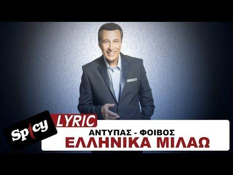 New greek songs 2017/2018   νέα Ελληνικά τραγούδια 2017-2018   τα καλύτε...