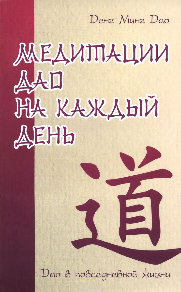Купить книгу «Медитации Дао на каждый день. Дао в повседневной жизни» автора Денг Минг Дао и другие произведения в разделе Книги в интернет-магазине OZON.ru. Доступны цифровые, печатные и аудиокниги. На сайте вы можете почитать отзывы, рецензии, отрывки. Мы бесплатно доставим книгу «Медитации Дао на каждый день. Дао в повседневной жизни» по Москве при общей сумме заказа от 3000 рублей. Доставка по России от 49 рублей. Скидки и бонусы для постоянных покупателей.