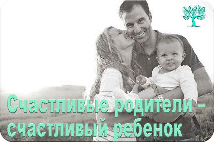 Как вырастить ребенка счастливым? Как счастье родителей влияет на их детей? Какие ошибки часто совершают родители? Читайте в новой статье от Psychologies.Today.  Счастливые родители – счастливый ребенок http://psychologies.today/schastlivye-roditeli-schastlivyj-rebenok/  #психология #psychology #мама #родители #дети #psychologiestoday