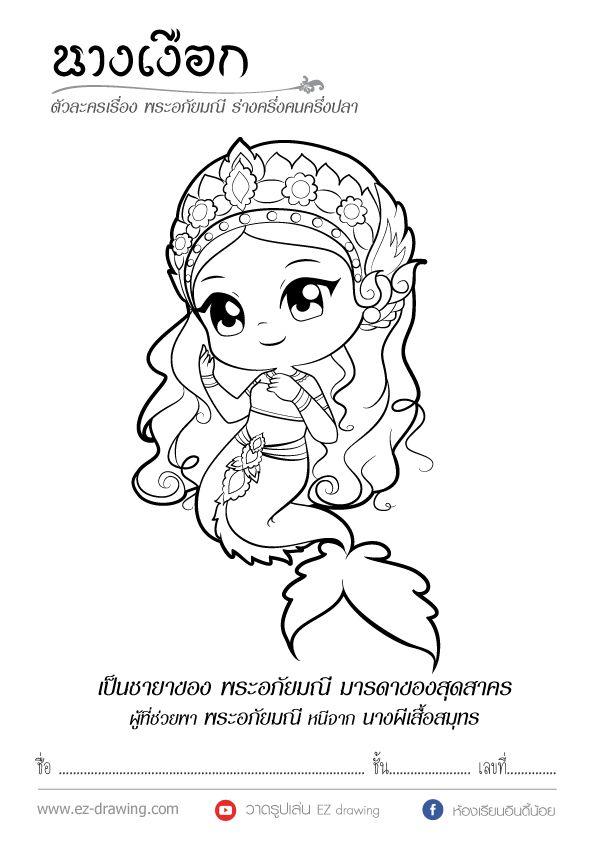 ระบายส ว นภาษาไทย กว เอกโลก สน บสน นคนไทยให ร กการอ าน ดาวน โหลดการ ต น วาดภาพระบายส ห ดระบายส ศ ลปะนางเง อก การออกแบบต วละคร ศ ลปะไทย