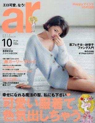 ar(アール) 10月号 (2012年09月12日発売)