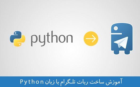 آموزش ساخت ربات تلگرام با زبان Python