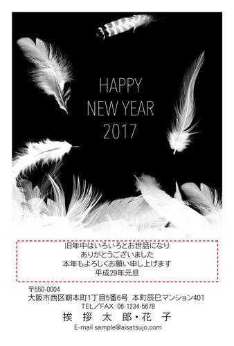 羽根がフワリと落ちてくる静寂を、モノクロならではの世界観で表現してみました。 #年賀状 #デザイン #酉年