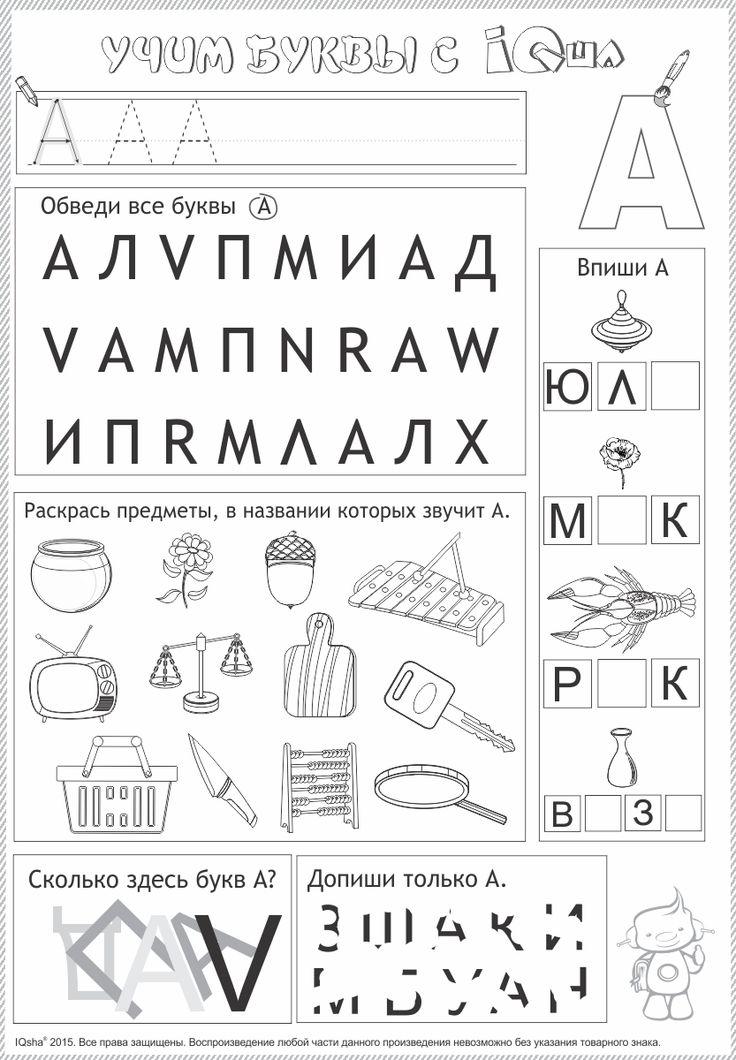 """Учим букву """"А"""""""