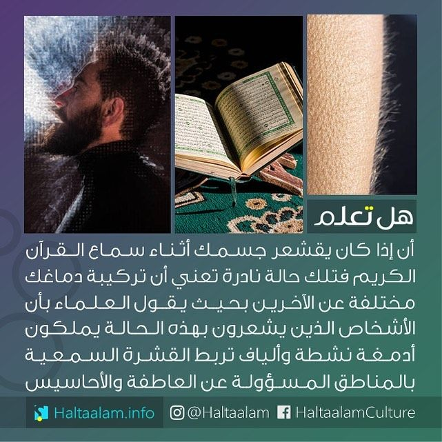هل تعلم عن اللغة العربية للصف السادس قصيرة للاذاعة المدرسية Jokes