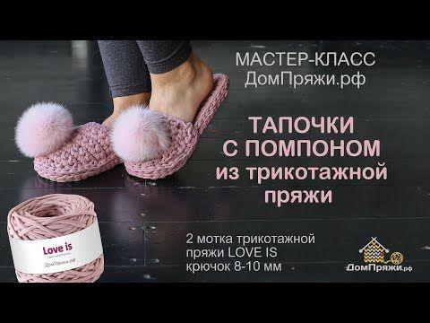 Тапочки с помпоном из трикотажной пряжи LOVE IS от Домпряжи.рф - YouTube