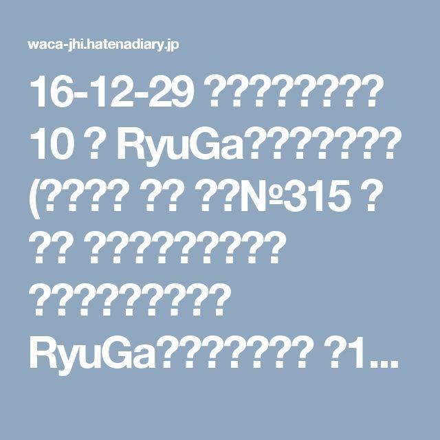 16-12-29 〜口の悪いサンタ 10 〜 RyuGaの絵の無い絵本 (坂根龍我 作品 紹介№315 ) 編集 クリスマスキャロル 〜口の悪いサンタ〜  RyuGaの絵の無い絵本 第10話     すると小さな光の玉がフッと現れ、サンタの目の前で大きくなり、神様が現れました。  「・・お前か・・。  どうした?いつもの勢いでは無いな。  お前にとって私は神公ではなかったのか?」  「今までの事は謝ります。  ・・いや、お・・お詫びします。  だから!・・ですから!どうか、俺の話しを聞いてください!  お願いします・・お願いします・・・。」