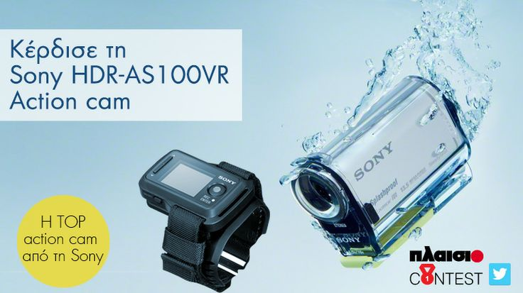 Sony HDR-AS100VR Action cam #Plaisio #Πλαίσιο #contest #Sony #action #camera