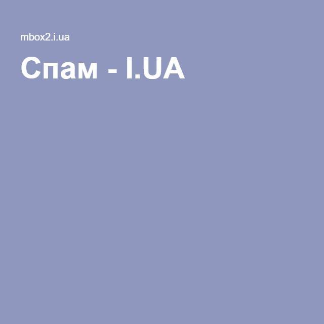 Спам -I.UA