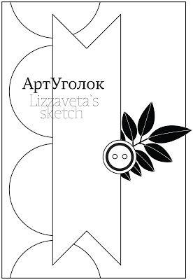 "Scrap Club ArtUgolok: Job card № 05-2013 ""Charging for the mind."""